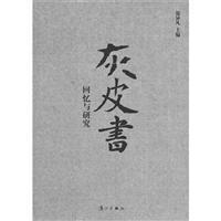 """灰皮书/中国出版史上独特""""灰皮书""""现象当事人追忆"""
