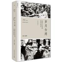 岁月台湾-1900年以来的台湾大事记-第四版