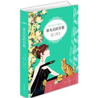 蒂凡尼的早餐/村上春树长文导读著名译者董乐山翻译