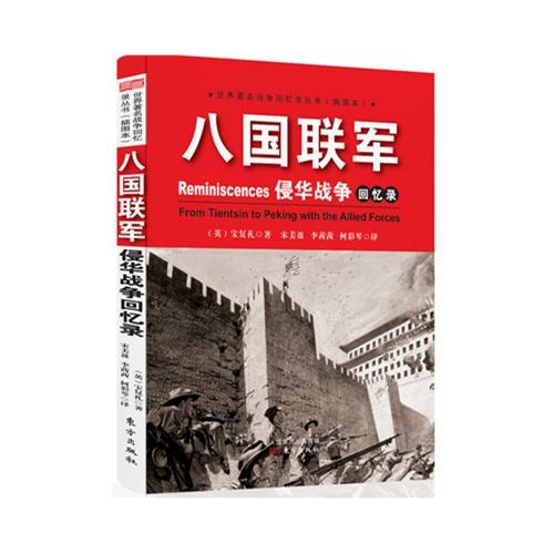 八国联军侵华战争回忆录