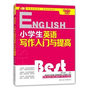 小学生英语写作入门与提高