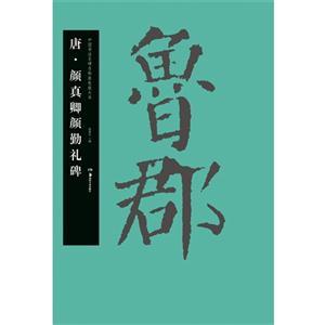 唐.颜真卿颜勤礼碑-中国书法名碑名帖原色放大本