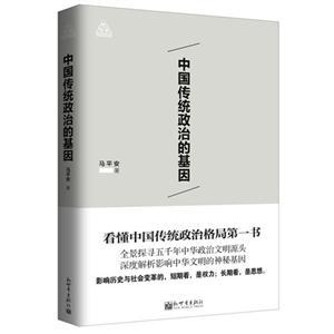 中國傳統政治的基因