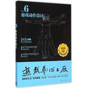 游戏动作设计-游戏艺术工厂-Vol.6-DVD