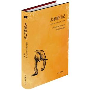 大象旅行记
