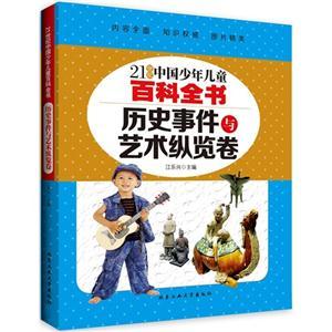 21世纪中国少年儿童百科全书  历史事件与艺术纵览卷