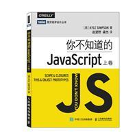 你不知道的JavaScript-上卷