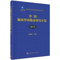 2013-中���X血管病�R床研究年�b