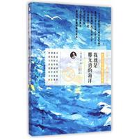 我就是那无边的海洋-纪伯伦哲理散文诗选-英汉对译解读版