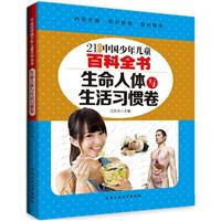 21世纪中国少年儿童百科全书 生命人体与生活习惯卷