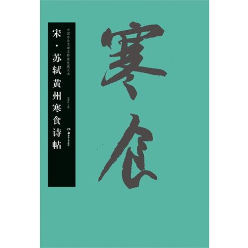 宋.苏轼黄州寒食诗帖-中国书法名碑名帖原色放大本