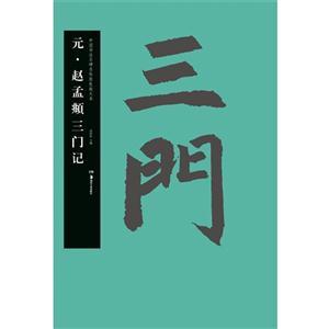 元.赵孟�\三门记-中国书法名碑名帖原色放大本