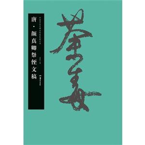 唐.颜真卿祭侄文稿-中国书法名碑名帖原色放大本