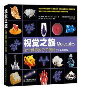 视觉之旅-化学世界的分子奥秘-(彩色典藏版)