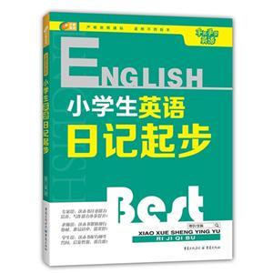 小学生英语日记起步