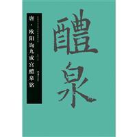 唐.欧阳询九成宫醴泉铭-中国书法名碑名帖原色放大本