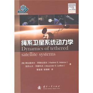 绳系卫星系统动力学
