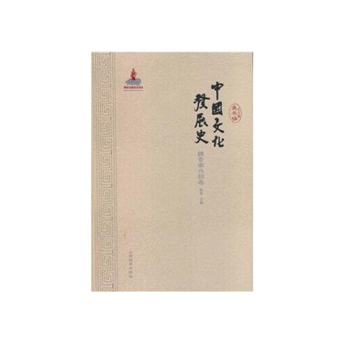 魏晋南北朝卷-中国文化发展史