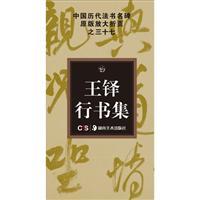 王铎行书集-中国历代法书名碑原版放大折页之三十七