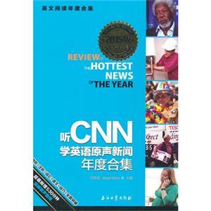 听CNN学英语原声新闻年度合集-2015版年度合集-超值附赠530分钟震撼原声音频