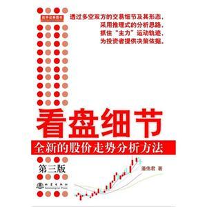 看盘细节-全新的股价走势分析方法-第三版