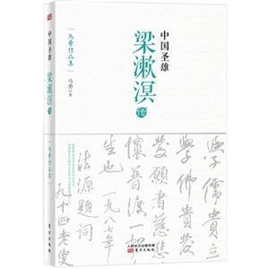 中国圣雄-梁漱溟传