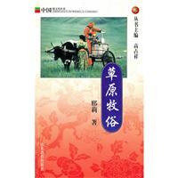 中国俗文化丛书 草原牧俗