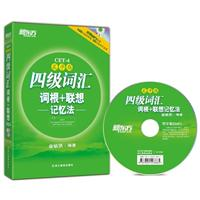四级词汇词根+联想记忆法-乱序版-附赠MP3光盘-100元体验网课/30