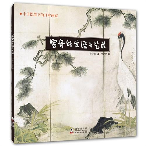 丰子恺笔下的日本画家:雪舟的生涯与艺术