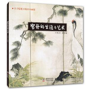 豐子愷筆下的日本畫家:雪舟的生涯與藝術