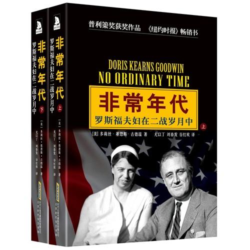 非常年代-罗斯福夫妇在二战风岁月中(套装上下册)
