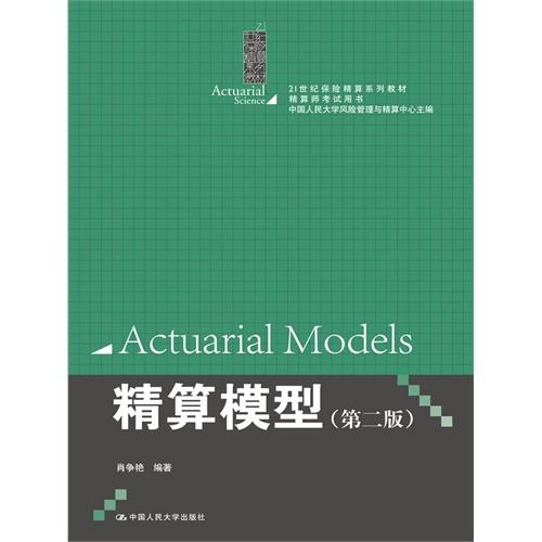 精算模型-(第二版)