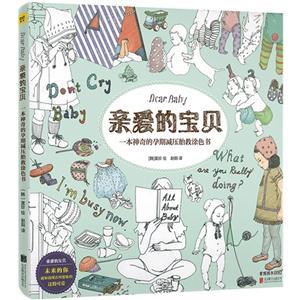 亲爱的宝贝-一本神奇的孕期减压胎教涂色书