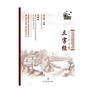 楷书-三字经-中华传统文化硬笔字帖