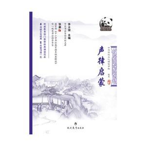 楷书-声律启蒙-中华传统文化硬笔字帖-精选