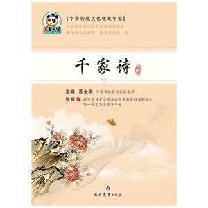 楷书-千家诗-中华传统文化硬笔字帖-精选