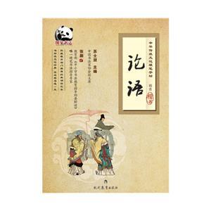 楷書-論語-中華傳統文化硬筆字帖-精選