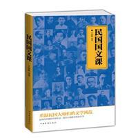 民国国文课:重温民国大师们的文学风范