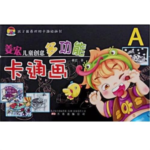 姜宏儿童创意多功能卡通画 A