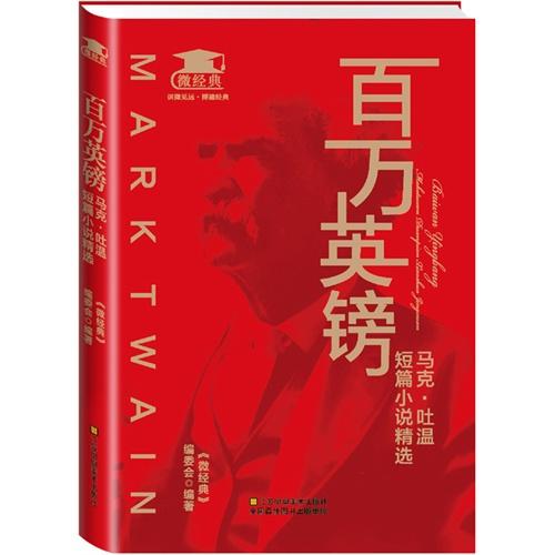 百万英镑-马克·吐温短篇小说精选