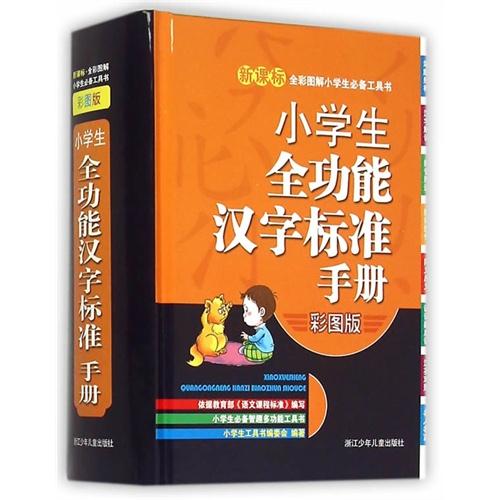 小学生全功能汉字标准手册-新课标-彩图版