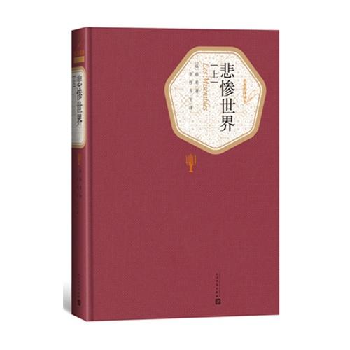 悲惨世界-(全三册)