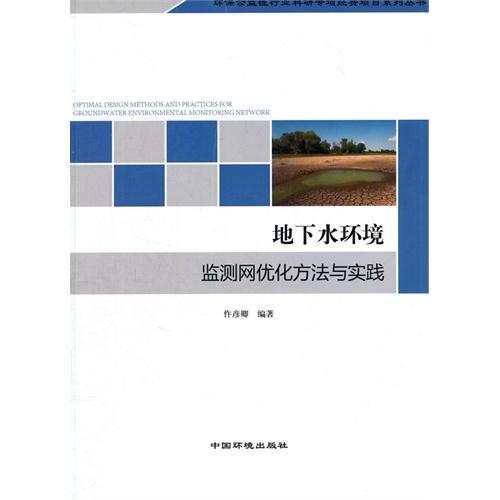 地下水环境监测网优化方法与实践