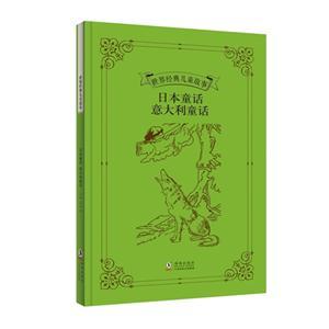 世界经典儿童故事:日本童话  意大利童话