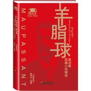 羊脂球-莫泊桑短篇小说精选