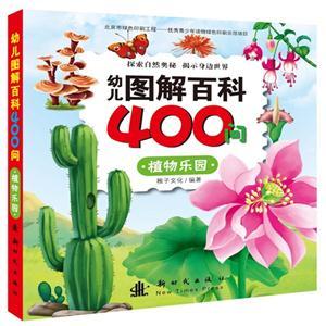 植物乐园-幼儿图解百科400问