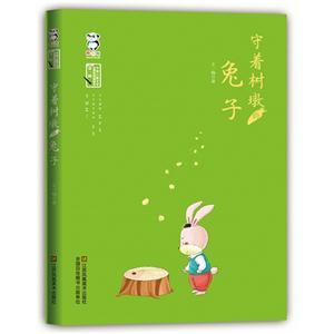 守着树墩的兔子-中国儿童文学名家经典美绘本-第一辑