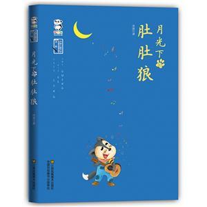 月光下的肚肚狼-中国儿童文学名家经典美绘本-第一辑