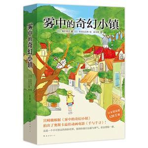 霧中的奇幻小鎮(全三冊)