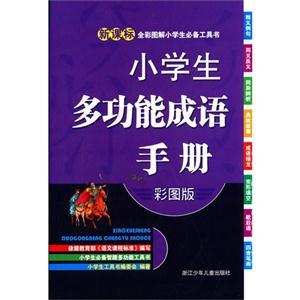 小学生多功能成语手册-新课标-彩图版